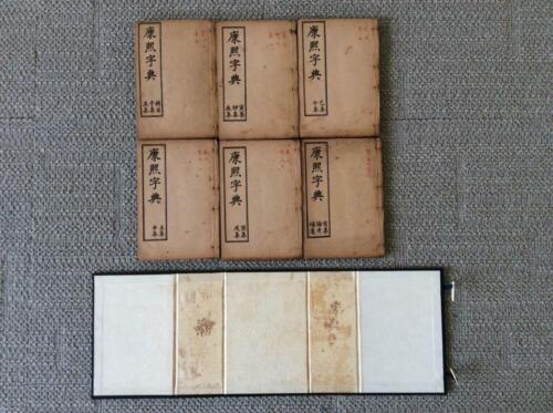 Chinese Old Kangxi Dictionary 康熙字典 6books Issue Date: Guangxu 光緒 1875-1905