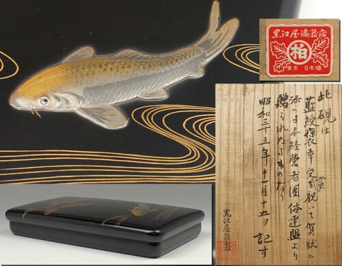 Japanese KOI CARP MAKIE OLD INK STONE by 黒江屋/ year 1960 / W 14×23cm / japan