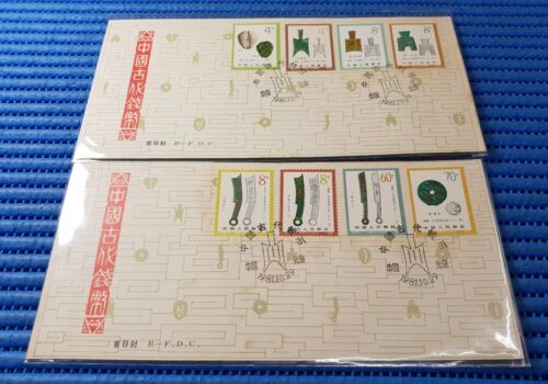 1981 China First Day Cover T65 Ancient Coins of China ( 1st Series )