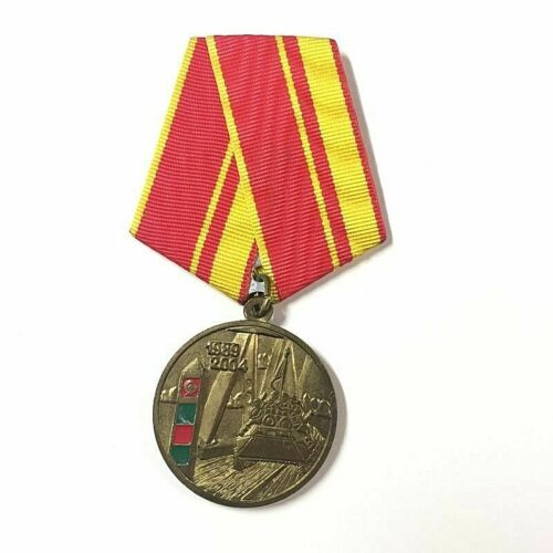 Russe Federation. Medal 15 Years Withdrawal Soviet Troupes From Afghanistan