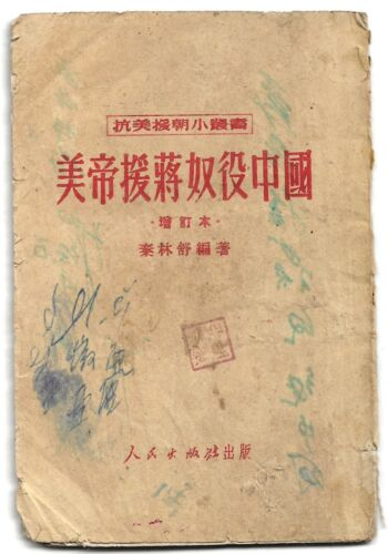 """Korea War Book """"US Imperialism Support Chiang Kaishek to Bully China"""" 1951 Orig."""