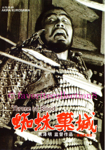 Throne of Blood (1957) - Akira Kurosawa,Toshirô Mifune - DVD NEW