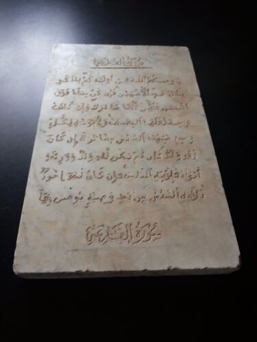 BIG AND NICE ANCIENT AL ANDALUS ISLAMIC PIECE  FOR CLASIFICATION QURAN KORAN