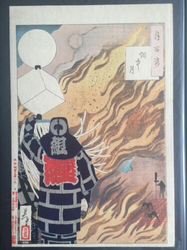 Original Yoshitoshi Japanese Woodblock Print - Moon & Smoke -100 Aspects of Moon