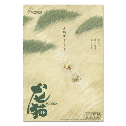 My Neighbor Totoro Poster - Chinese Promotion Art - High Quality Prints