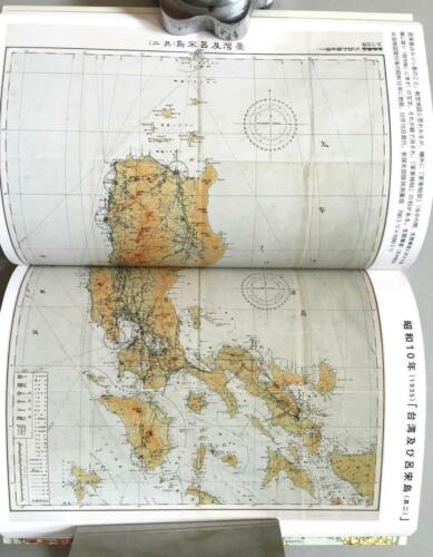 WWII JAPANESE BOOK ABOUT MAP MILITARY MAP PHILIPPINES SOUTH EAST ASIA