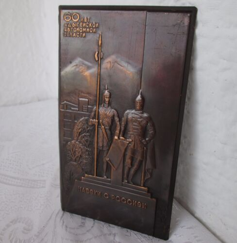 Forever with Russia  ....  embossed   copper   plaque RARE