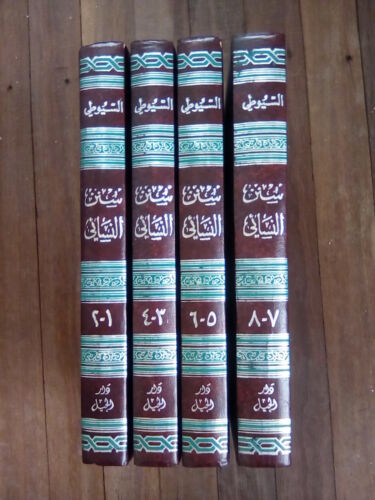 Sunan an-Nasa'i - Complete In 4 Volumes - Free Postage