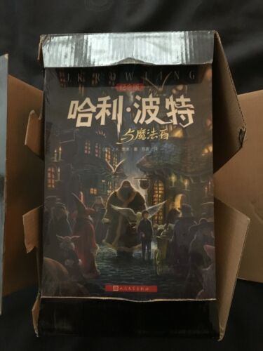 HARRY POTTER SERIE COMPLETE EDITION CHINOIS 2017 ROWLING FULL SET 7 LIVRES BOOKS