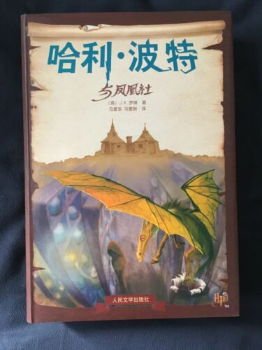 HARRY POTTER AND THE ORDER OF THE PHOENIX CHINESE EDITION CHINOIS ROWLING