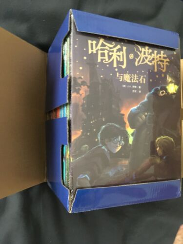 HARRY POTTER SERIE COMPLETE EDITION CHINOIS 2018 ROWLING FULL SET 7 LIVRES BOOKS