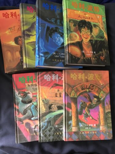 HARRY POTTER FULL SET 2011 VERY RARE OFFICIAL CHINESE HARD COVER EDITION CHINA