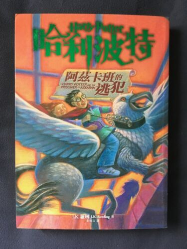 HARRY POTTER AND THE PRISONER OF AZKABAN TAIWAN EDITION CHINOIS ROWLING