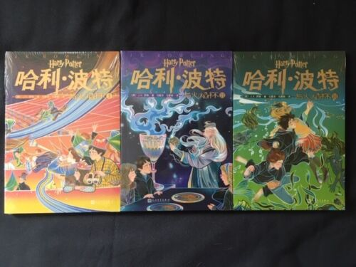 HARRY POTTER THE GOBLET OF FIRE CHINESE EDITION CHINOIS ROWLING