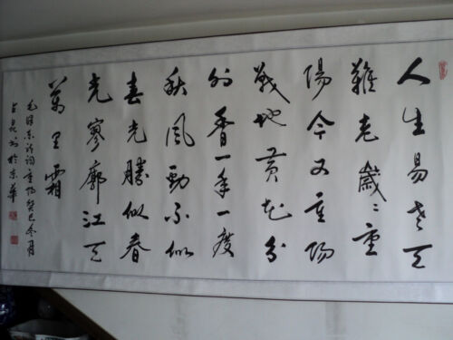 Chinese scroll painting - Chinese calligraphy 毛泽东MAO zedong 采桑子·重阳