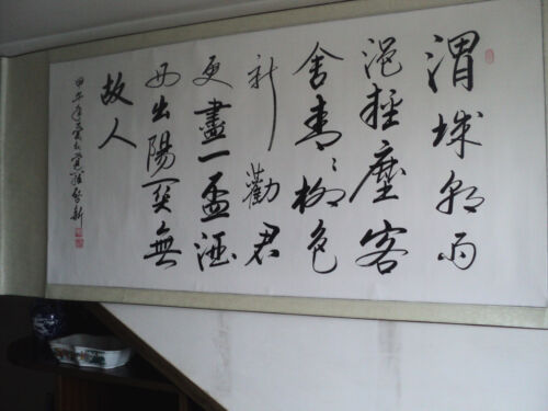 Chinese scroll painting - Chinese calligraphy wang wei王维 《送元二使安西》