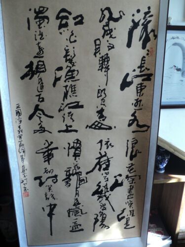 Chinese scroll painting - Chinese calligraphy 三国演义开篇