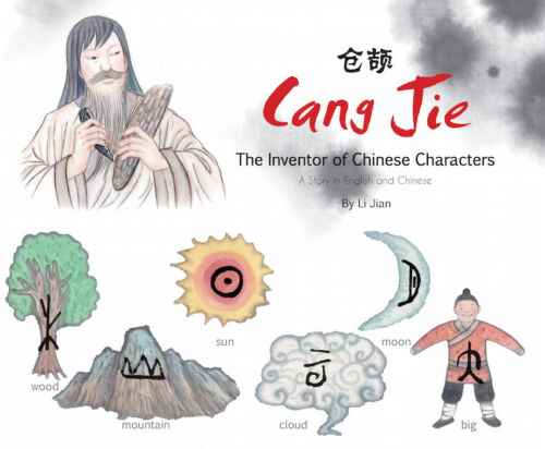 Can Jie: The Inventor of Chinese Characters *FREE SHIPPING - IN STOCK - NEW*