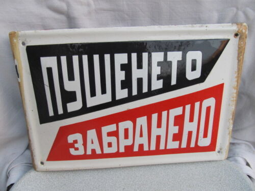 """OLD VINTAGE COLLECTIBLE ENAMEL TIN PLATE SIGN """"NO SMOKING"""" RED AND BLUE"""