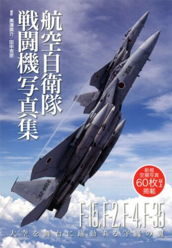 """""""NEW"""" Japan Air Self-Defense Force Fighter Photo Book 