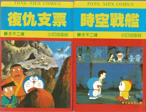 2 x Tong Nien Comics - paperback  ***Chinese Language***