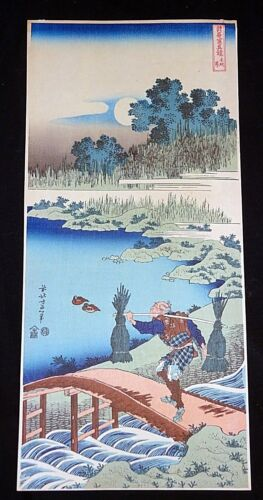 "Japanese Woodblock Print Reproduction ""The Horsetail Gatherer"" by Hokusai (Mod)"