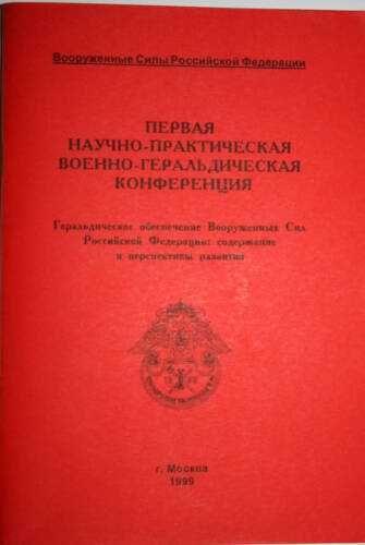 RUSSIAN Heraldic Conference 1999  MOSCOWReproductions - 156472