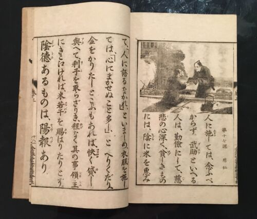 Antique Japanese illustrated elementary school textbook of ethics,1895