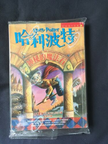 HARRY POTTER AND THE PHILOSOPHER'S STONE TAIWAN EDITION CHINOIS ROWLING