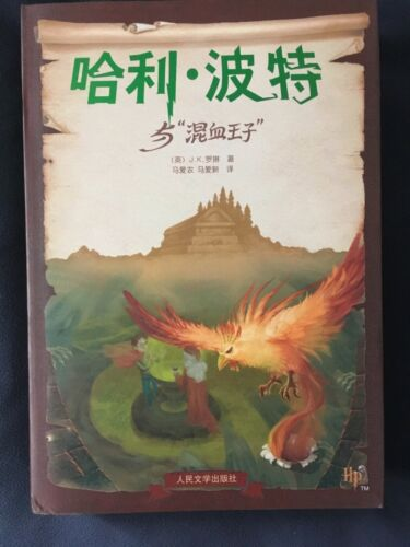 HARRY POTTER AND THE HALF-BLOOD PRINCE CHINESE COLLECTOR EDITION ROWLING CHINA