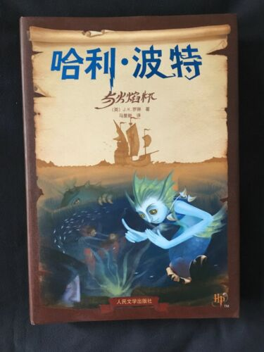 HARRY POTTER AND THE GOBLET OF FIRE COLLECTOR CHINESE EDITION ROWLING CHINA