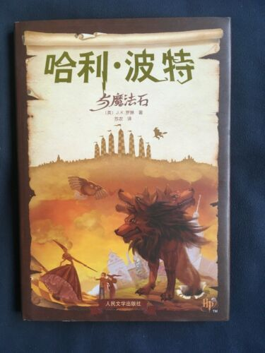 HARRY POTTER AND THE PHILOSOPHER'S STONE COLLECTOR CHINESE EDITION ROWLING CHINA