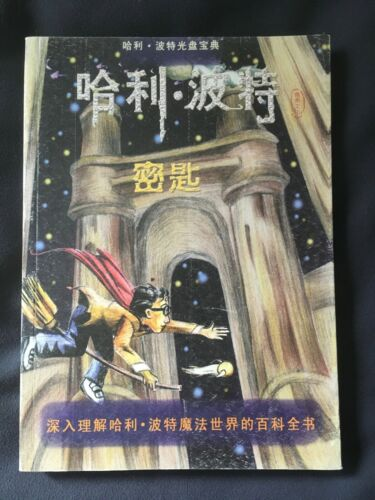 HARRY POTTER A KEY TO MAGIC CHINESE EDITION CHINOIS ROWLING