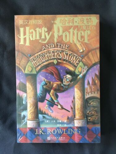 HARRY POTTER THE PHILOSOPHER'S STONE BILINGUAL EDITION CHINESE ENGLISH ROWLING