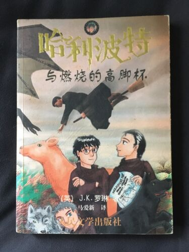 HARRY POTTER AND BEAKER AND BURN CHINESE EDITION CHINOIS ROWLING