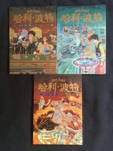 HARRY POTTER THE HALF BLOOD PRINCE CHINESE EDITION CHINOIS ROWLING