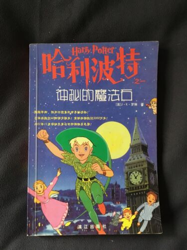 HARRY POTTER THE PHILOSOPHER'S STONE CHINESE EDITION CHINOIS ROWLING PETER PAN