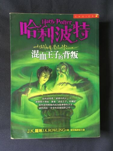 HARRY POTTER AND THE HALF-BLOOD PRINCE TAIWAN EDITION CHINOIS ROWLING