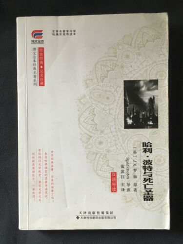 HARRY POTTER AND THE DEATHLY HALLOWS STUDY GUIDE CHINESE CHINOIS ROWLING