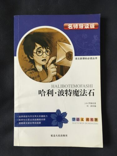 HARRY POTTER AND THE PHILOSOPHER'S STONE CHINESE EDITION CHINOIS ROWLING