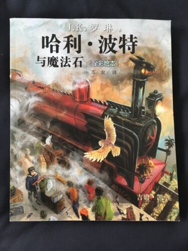 HARRY POTTER THE PHILOSOPHER'S STONE ILLUSTRATED CHINESE EDITION CHINOIS ROWLING