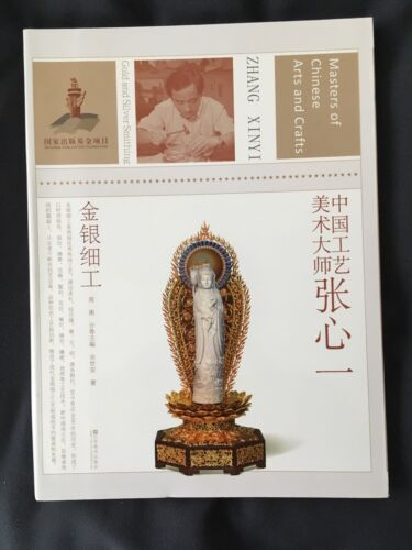 LIVRE ART CHINOIS OBJETS EN OR ET ARGENT CHINESE BOOK CHINE CHINA GOLD