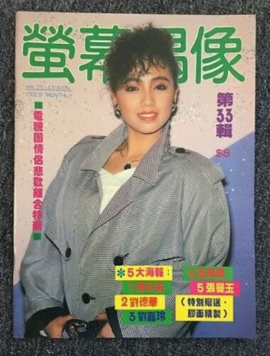 """December 1987 Hong Kong issue """"screen idol"""" 33 series, there are many TV star co"""
