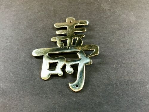 Vintage Antique Chinese Character Furniture Decoration Embellishment