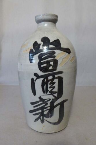"Vintage Japanese Ceramic Sake Bottle, Kanji, 10 1/4"" Height"