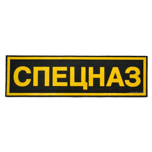 Russian Spetsnaz Special Forces Yellow PatchArmy - 48824