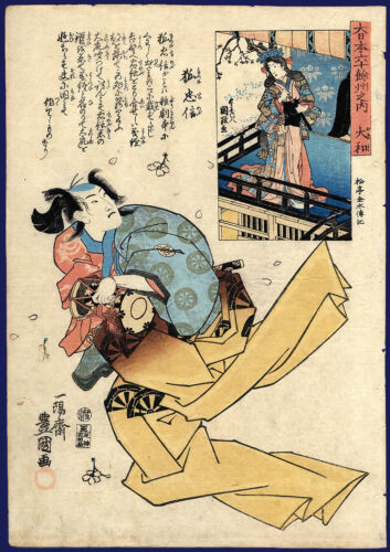 JAPANESE WOODBLOCK PRINT by KUNISADA (The Sixty-odd Provinces of Great Japan)
