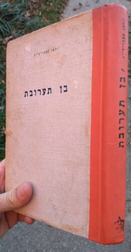 1950 LIBRO (FORSE ROMANZO) IN LINGUA EBRAICA. HEBREW LANGUAGE