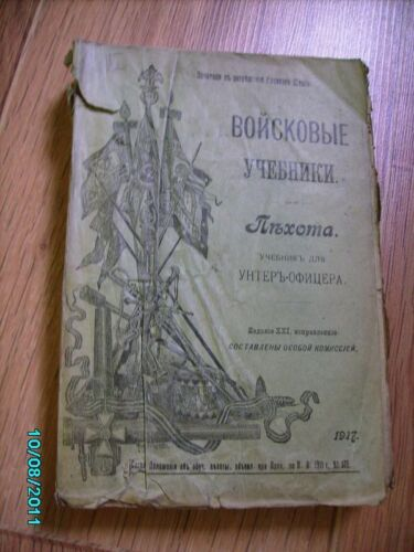 1917 RUSSIA, MANUAL FOR INFANTRY NC OFFICEROriginal Period Items - 583