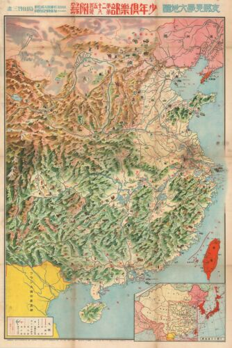 1938 Sato Manga or Cartoon WWII Propaganda Map of China